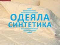 Одеяла из синтетики