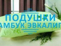 Подушки бамбук эвкалипт