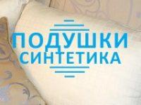 Подушки синтетика