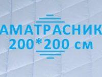 Размер 200*200